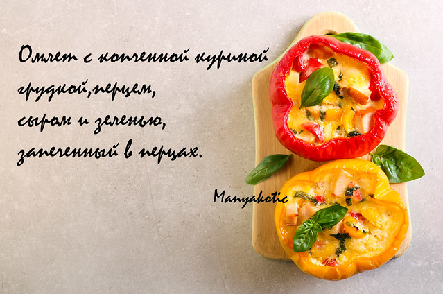 Baked bell pepper with chicken, cheese and egg filling