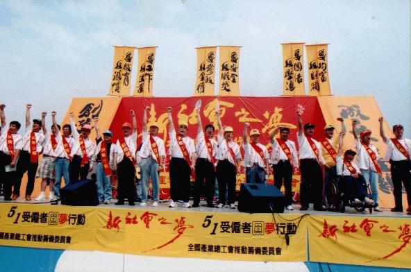 1998年五一「新社會之夢」遊行,兩年後,作為自主工運集結成果的「全國產業總工會」成立。但就至今的紀錄來看,似乎仍不脫民進黨新潮流系與勞陣系統的掌控,在政治上也並未走出屬於工人的自主力量的路。(圖片提供:大同工會)