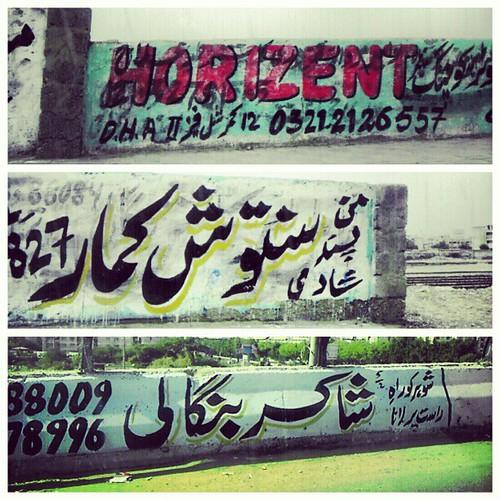 wall chalking in pakistan