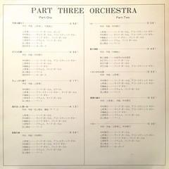PART THREE ORCHESTRA:PART THREE ORCHESTRA(INNER 1)