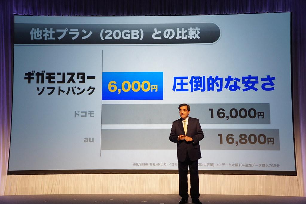 ソフトバンク、20GBが月額6,000円の価格破壊「ギガモンスター」を発表。テザリングの料金倍増など注意点も
