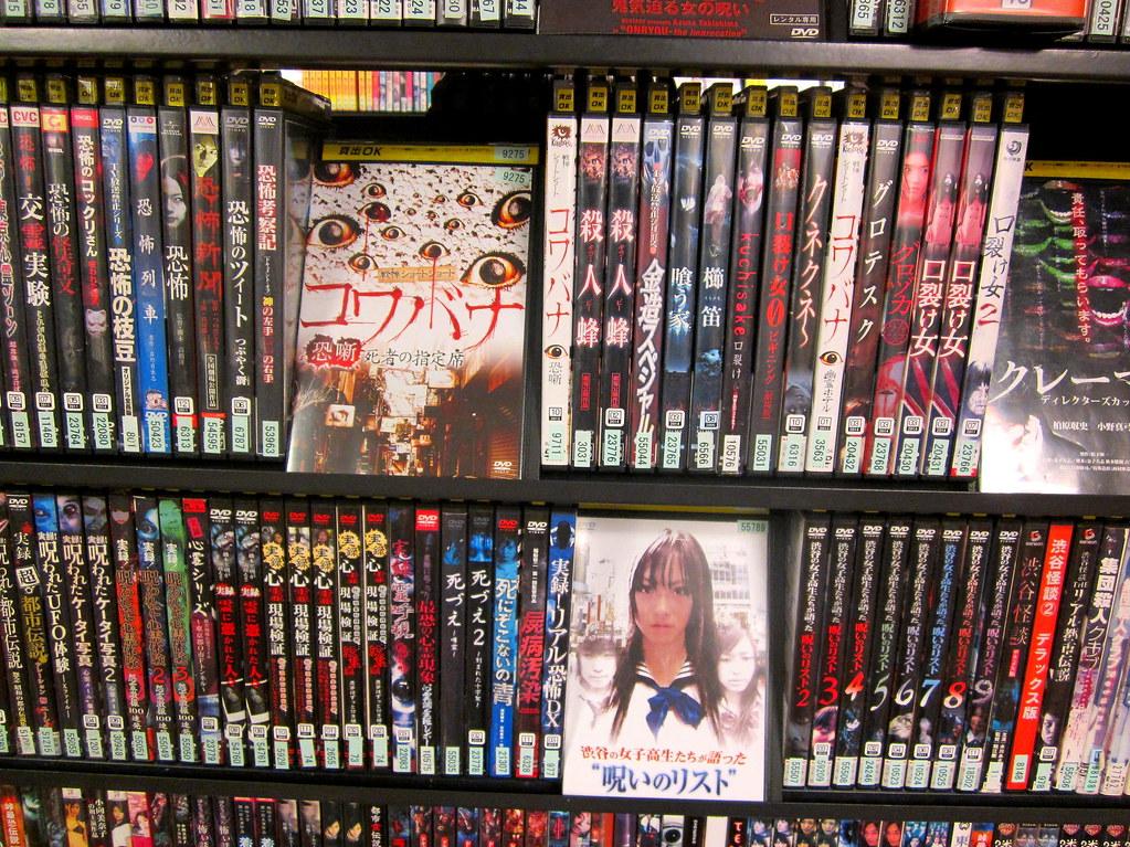 Japan Fukuokua Huge Dvd Rental Store With Tons Of Wild Cov -7746