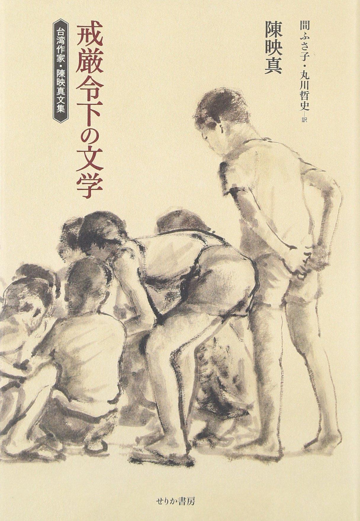 戒厳令下の文学―台湾作家・陳映真文集