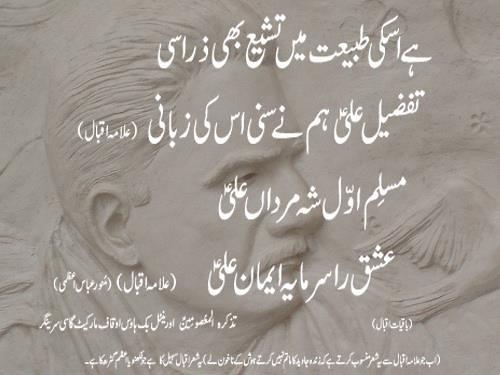 imam husain as aur dr iqbal urdu poetry imam husain as