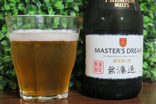 ビール:マスターズドリーム 無濾過 限定発売