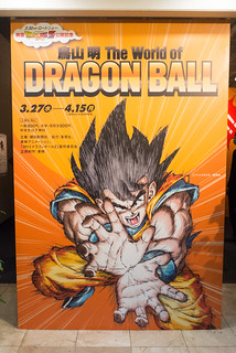 鳥山 明 The World of DRAGON BALL展 | by Tranpan23