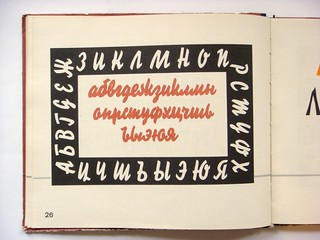 Cyrillic Block-Signal | by Nick Sherman