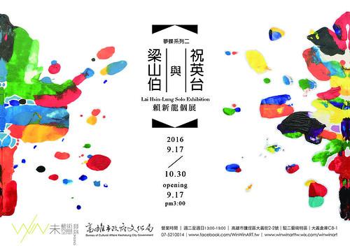 夢蝶系列二:梁山伯與祝英台|賴新龍個展|Lai Hsin-Lung Solo Exhibition