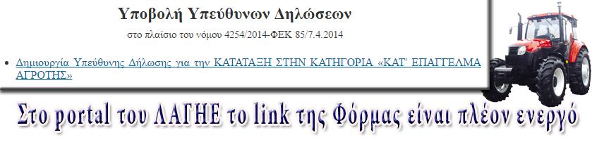 ΦΟΡΜΑ ΑΓΡΟΤΗ ΛΑΓΗΕ
