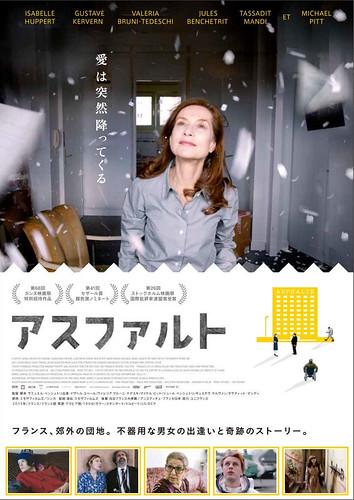 映画『アスファルト』ポスター