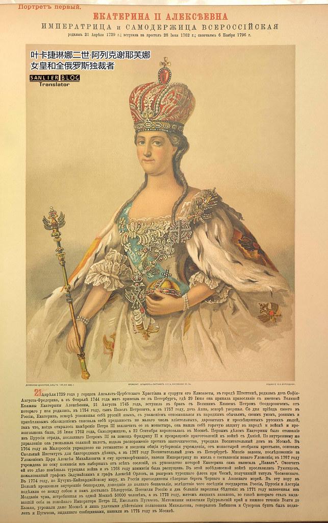 罗曼诺夫王朝帝后画像24