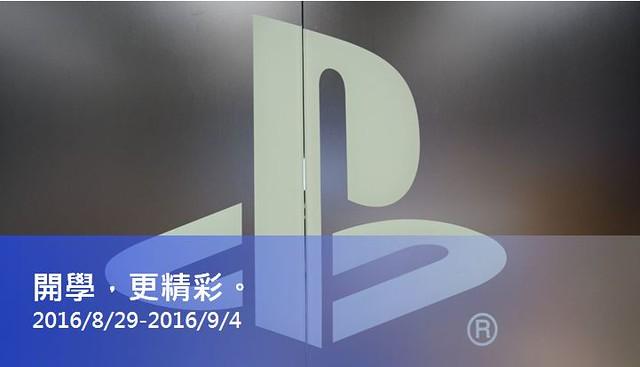 PS Store 08/29-09/04 小編精選
