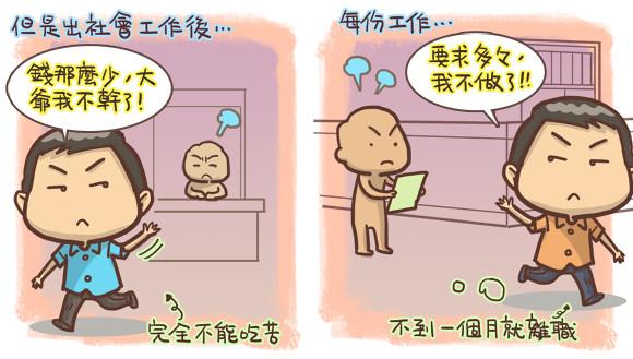 kuso漫畫圖文敗家子4