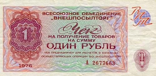 сертификатный рубль01