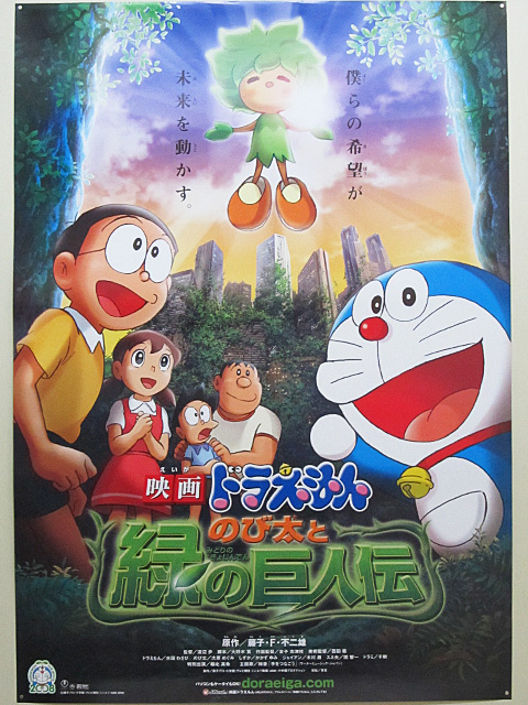 Doraemon Movie Poster  Original Japan Used In Movie -9826
