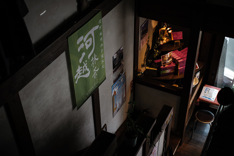 "Caffee""Kawagoe Patate"""