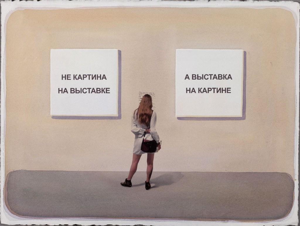 Из серии «Встречи». 2015. Владимир Логутов.