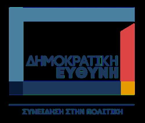 """Ολοκληρώθηκε η ανοικτή εκδήλωση της πολιτικής κίνησης """"Δημοκρατική Ευθύνη"""""""