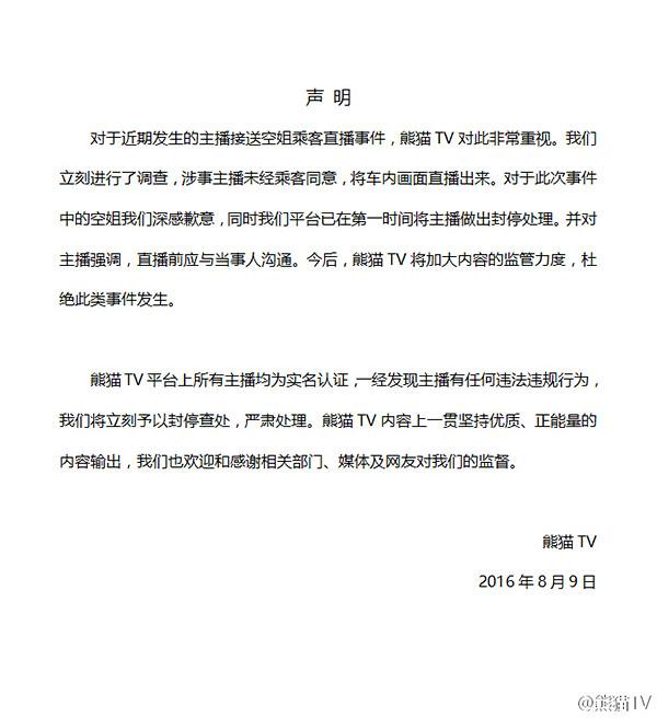 Panda TV response to