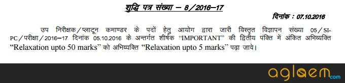 RPSC SI 2016 Exam   Dates, Eligibility for Rajasthan Police SI Recruitment