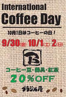 10月1日はコーヒーの日