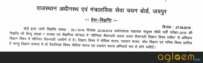 Rajasthan RSMSSB Lab Assistant Recruitment 2016   2017
