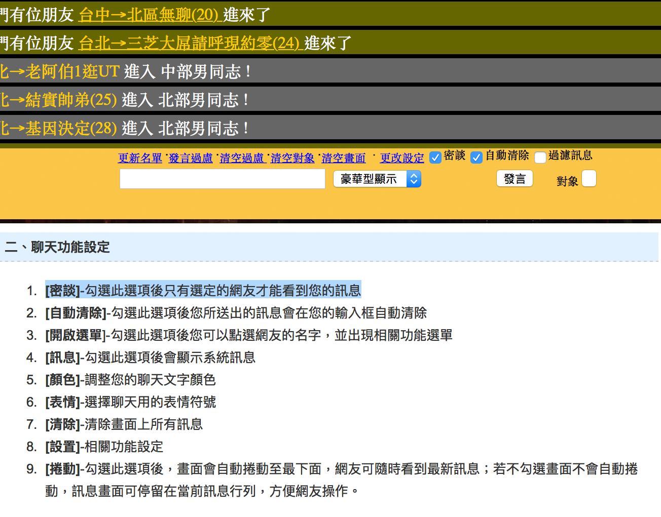 UT聊天室中勾選「密談」功能後,僅選定對象可看到訊息。(翻攝網路)