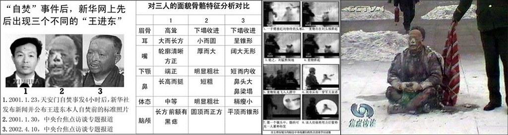 """""""天安门自焚""""案是栽赃迫害法轮功的骗局。新华网先后出现3个不同的""""王进东""""。(网络图片)"""