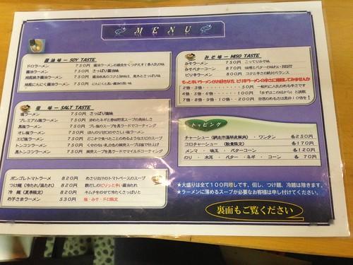 hokkaido-abashiri-ramen-darumaya-menu01