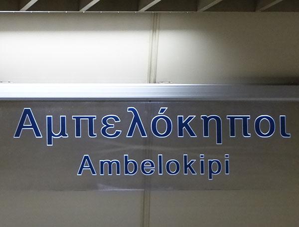 station Ambelokipi