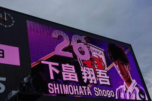 2016/09 J2第33節 京都vs北九州 #14