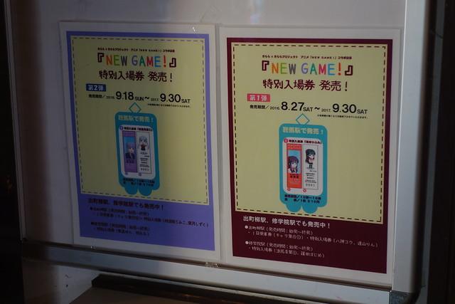 2016/09 叡山電車×NEW GAME! コラボきっぷ案内板 #04