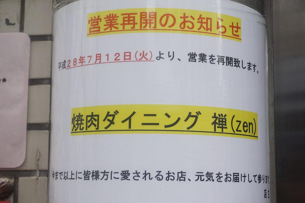 禅(江古田)
