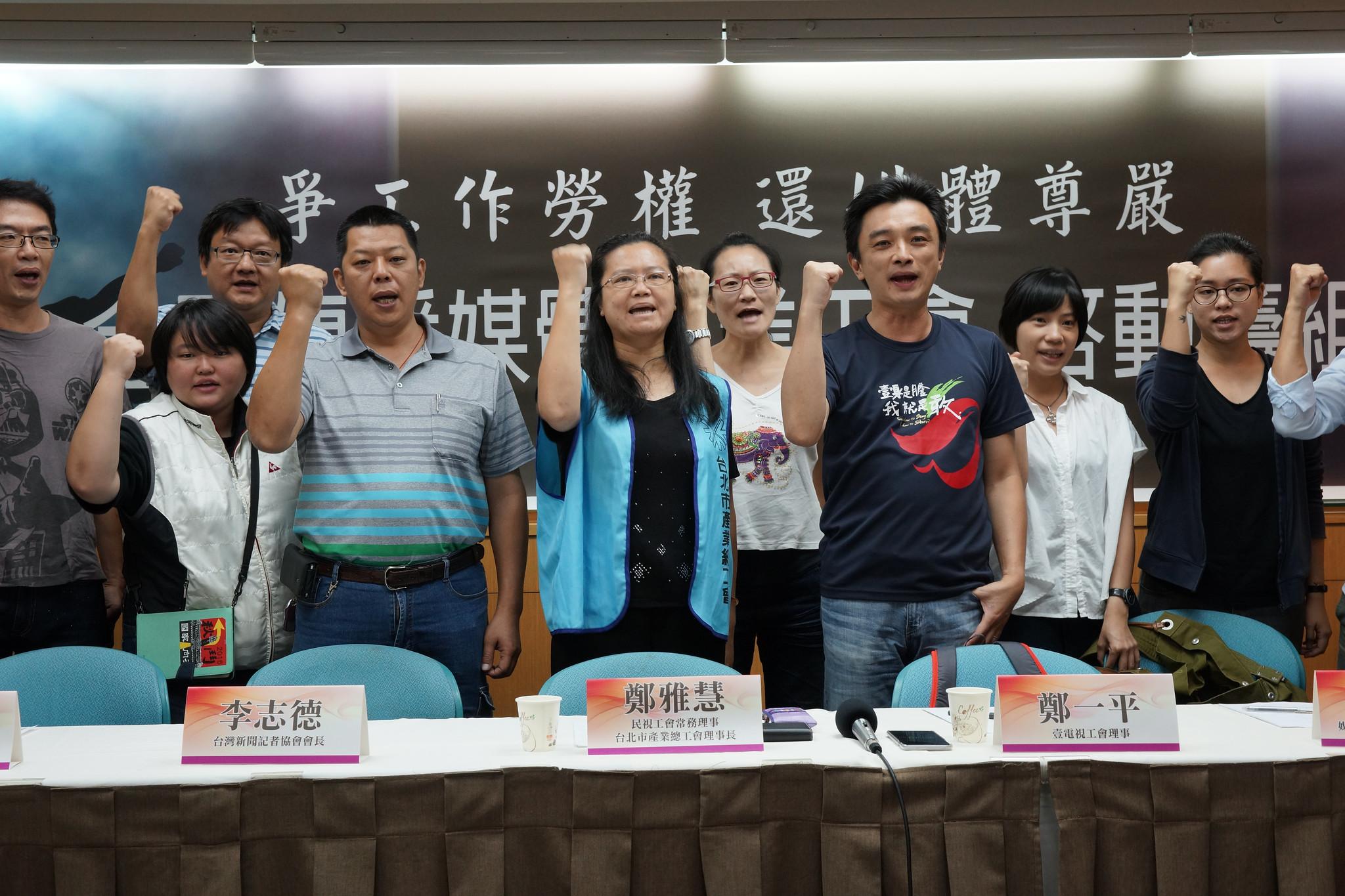 全國傳播媒體產業工會今宣佈籌組。(攝影:王顥中)
