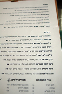 hebrew menu | by David Lebovitz