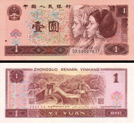 1 Yuan Čínska ľudová republika 1996, P884c