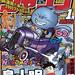 Monthly Shonen Jump_2005-01