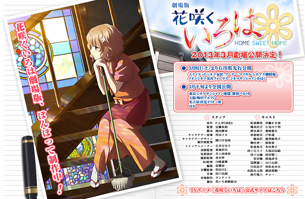 121010(1) – 動畫公司「P.A. Works」創立10週年大作《花咲くいろは HOME SWEET HOME》確定2013/3/9首映!