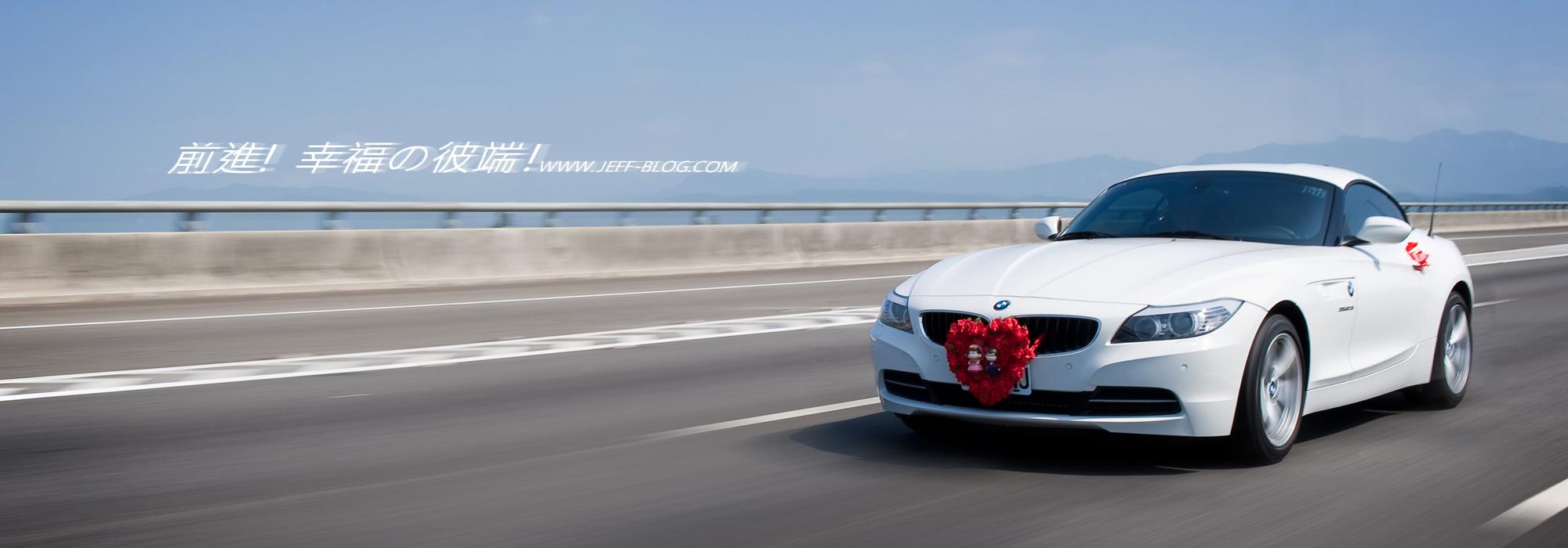 BMW Z4 前進幸福的彼端!