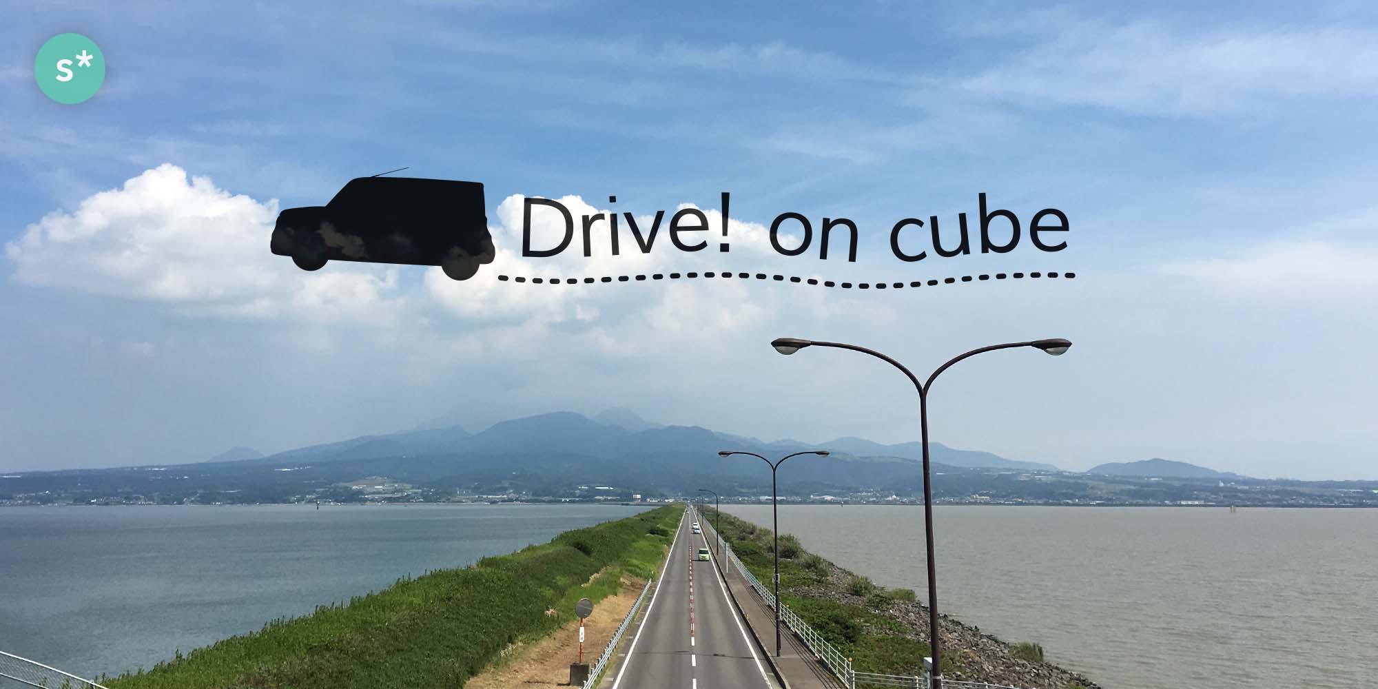 20160829_drive_teibou