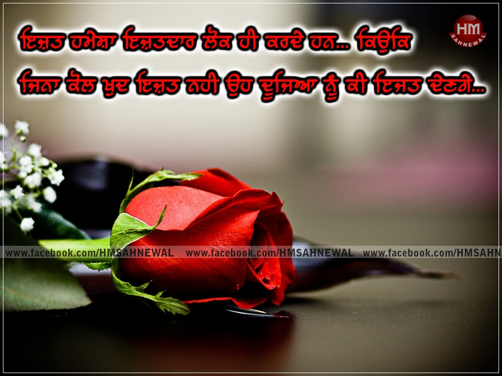 Punjabi Text comment Wallpaper Picture Desi Sad Romantic P? Flickr