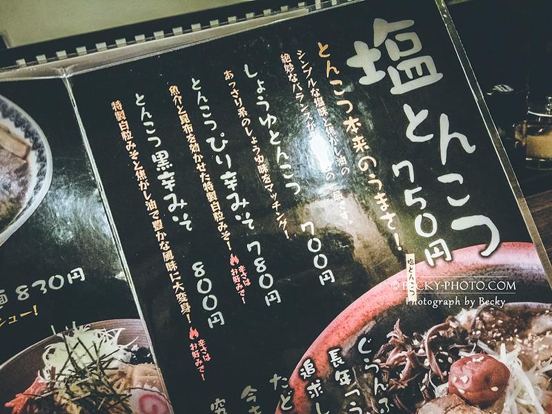 2016.Aug 麺屋ぐらんふぁ @Yamagata, Japan