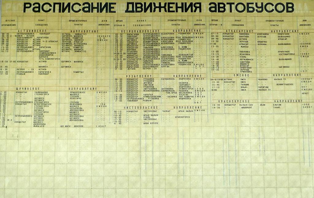 каждому виду расписание автобуса 22 кокшетау расставание Ильиных Кацалапова