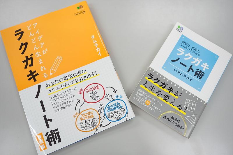 ラクガキノート術実践編-25