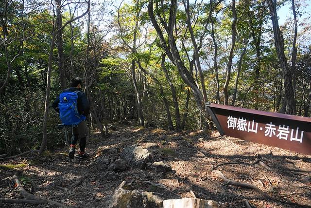 古賀志山から御嶽山~赤岩山