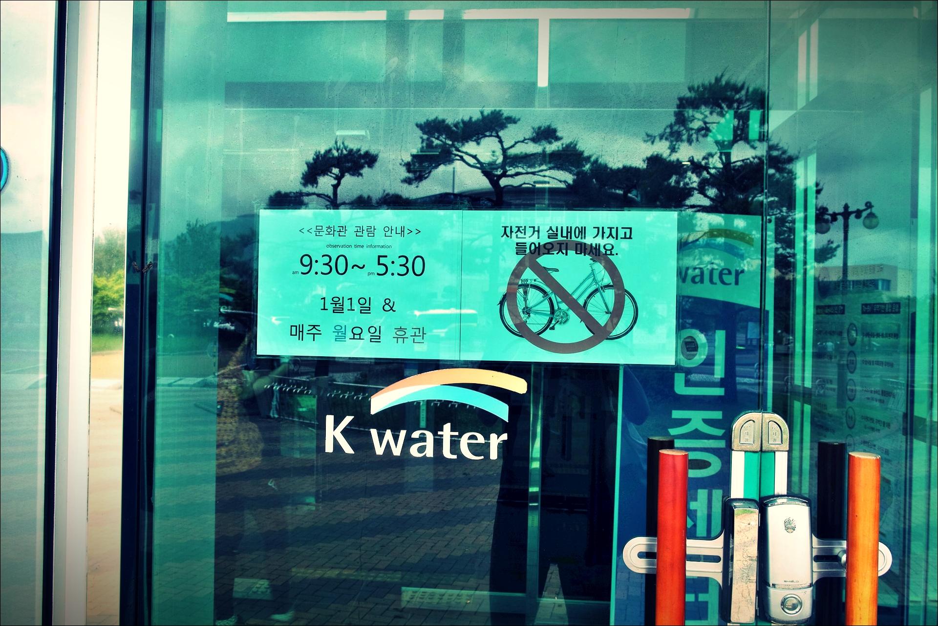인증센터-'낙동강 자전거 종주여행'