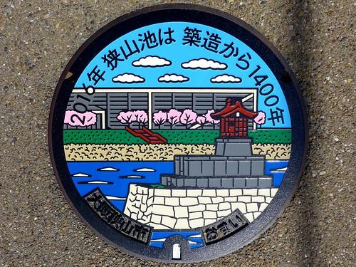 Osakasayama Osaka, manhole cover 2 (大阪府大阪狭山市のマンホール2)