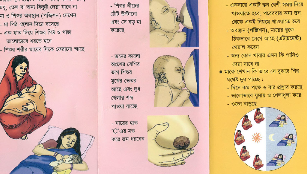 All sizes | Bangladesh Breastfeeding Pamphlet | Flickr - Photo ...