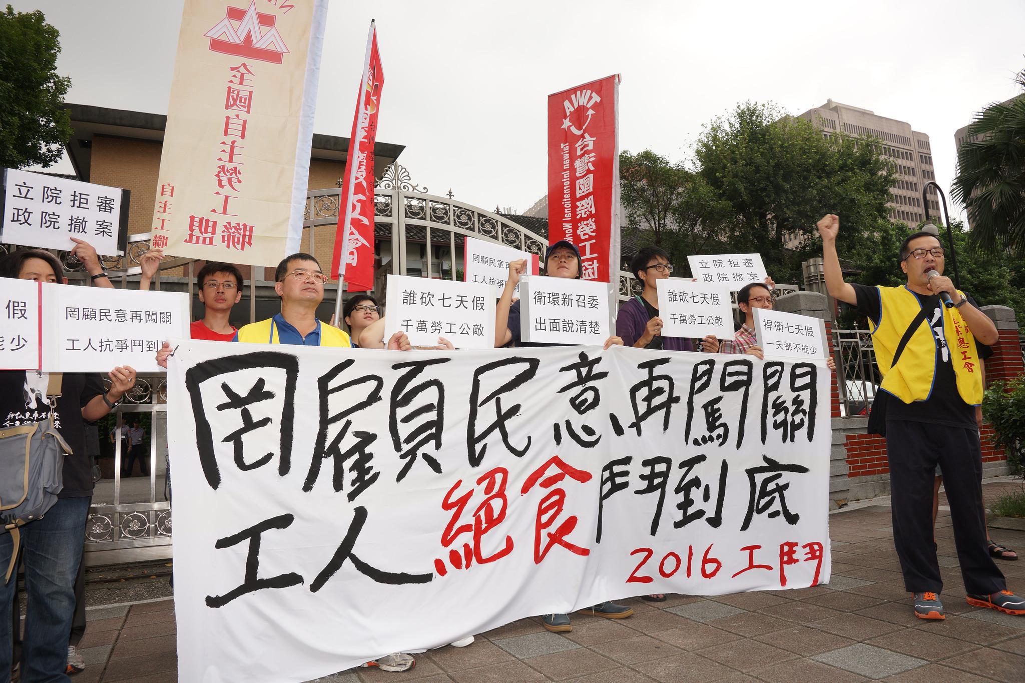 工鬥團體預告將於9月28日民進黨黨慶當天,赴圓山飯店抗議。(攝影:王顥中)