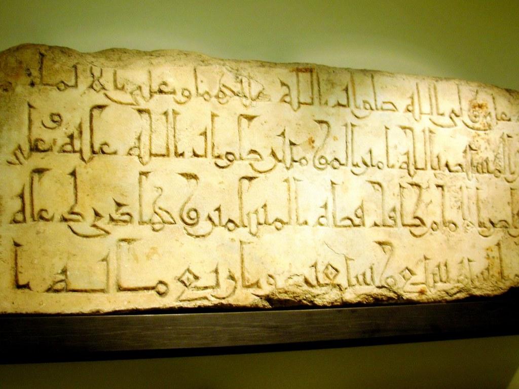 Arabic Calligraphy At The British Museum Islamic